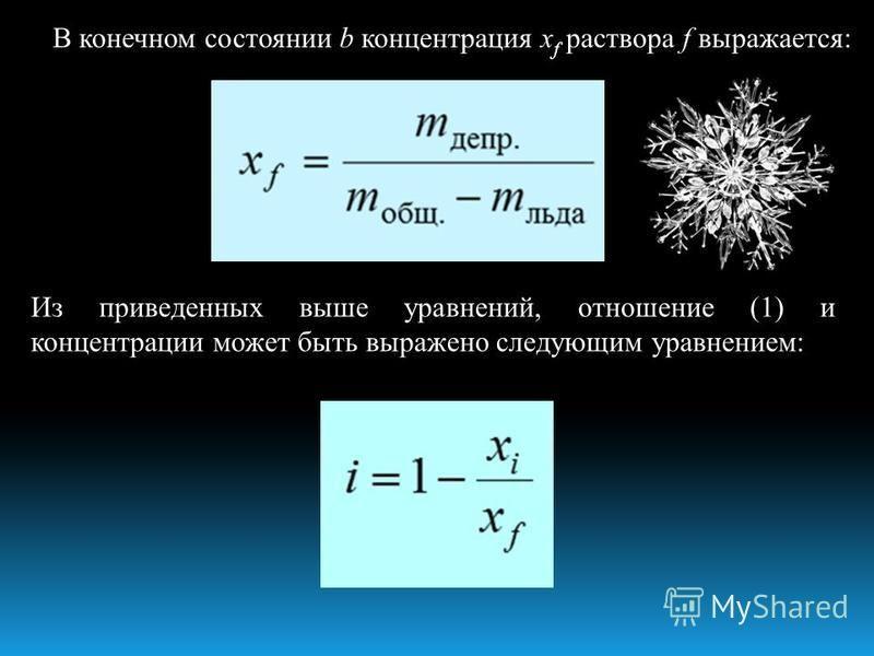 В конечном состоянии b концентрация x f раствора f выражается: Из приведенных выше уравнений, отношение (1) и концентрации может быть выражено следующим уравнением: