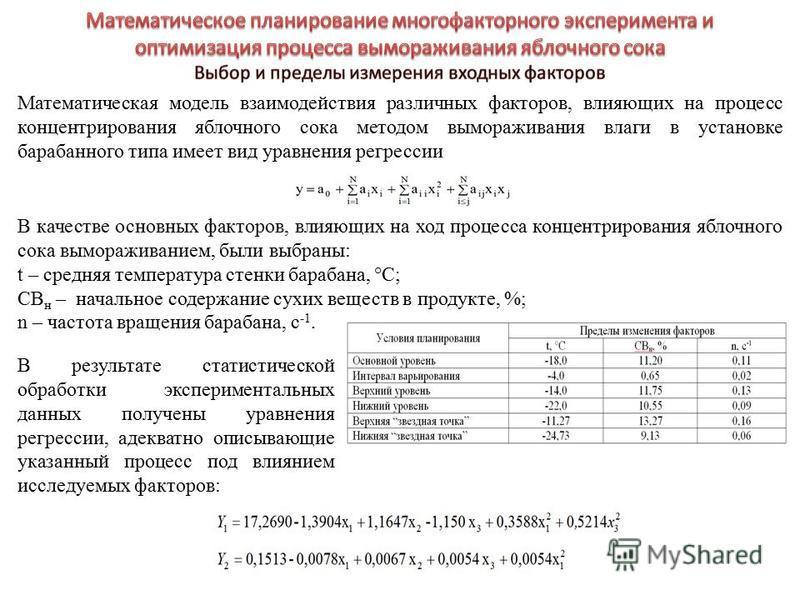 Математическая модель взаимодействия различных факторов, влияющих на процесс концентрирования яблочного сока методом вымораживания влаги в установке барабанного типа имеет вид уравнения регрессии В качестве основных факторов, влияющих на ход процесса