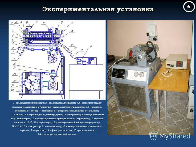 Экспериментальная установка 6 1 – цилиндрический корпус; 2 – охлаждающая рубашка; 3,4 – патрубки подачи жидкого хладагента в рубашку и отвода газообразного хладагента; 5 – навивка стальная; 6 – опора; 7 – изоляция; 8 – фторопластовая втулка; 9 – кры