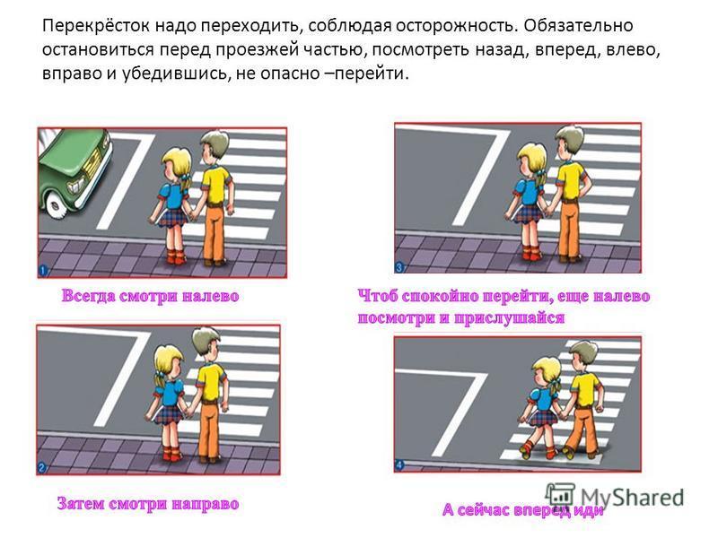 Перекрёсток надо переходить, соблюдая осторожность. Обязательно остановиться перед проезжей частью, посмотреть назад, вперед, влево, вправо и убедившись, не опасно –перейти.