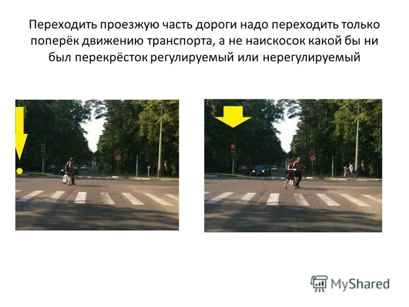 Переходить проезжую часть дороги надо переходить только поперёк движению транспорта, а не наискосок какой бы ни был перекрёсток регулируемый или нерегулируемый