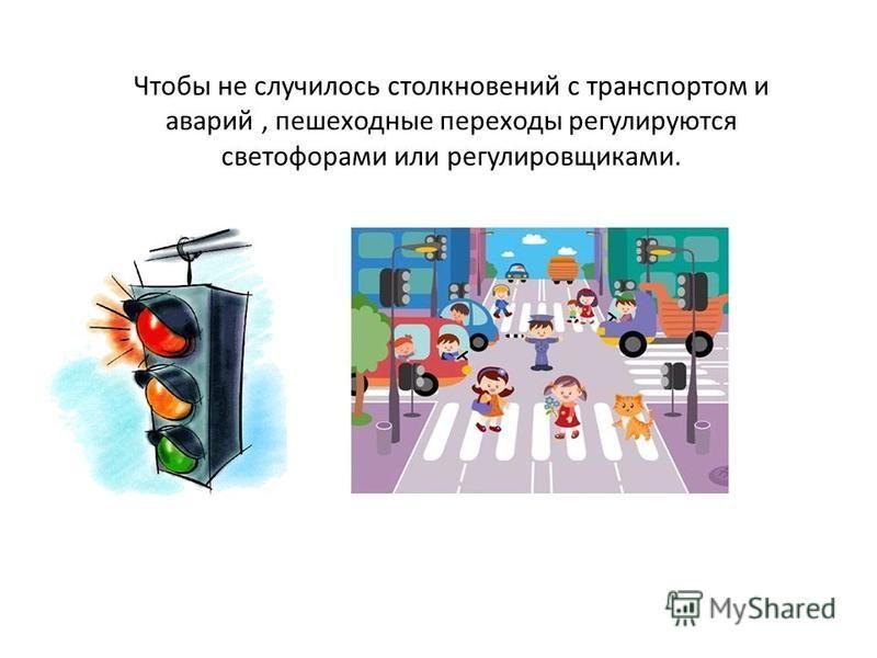 Чтобы не случилось столкновений с транспортом и аварий, пешеходные переходы регулируются светофорами или регулировщиками.