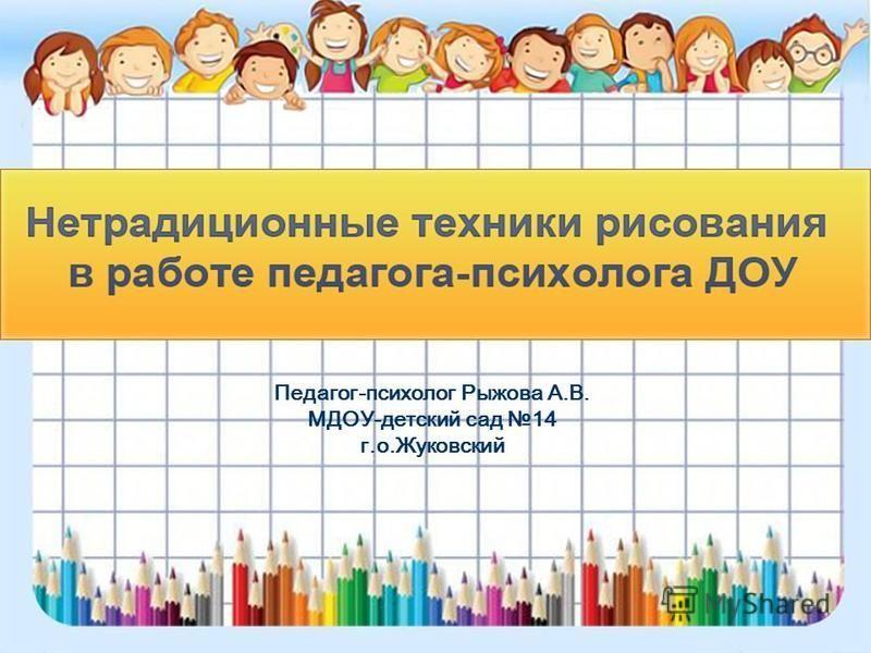 Педагог-психолог Рыжова А.В. МДОУ-детский сад 14 г.о.Жуковский
