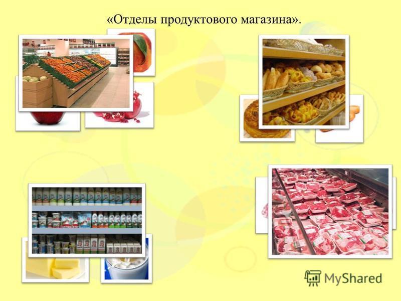 «Отделы продуктового магазина».