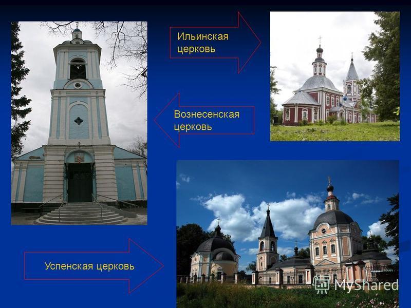 Ильинская церковь Вознесенская церковь Успенская церковь