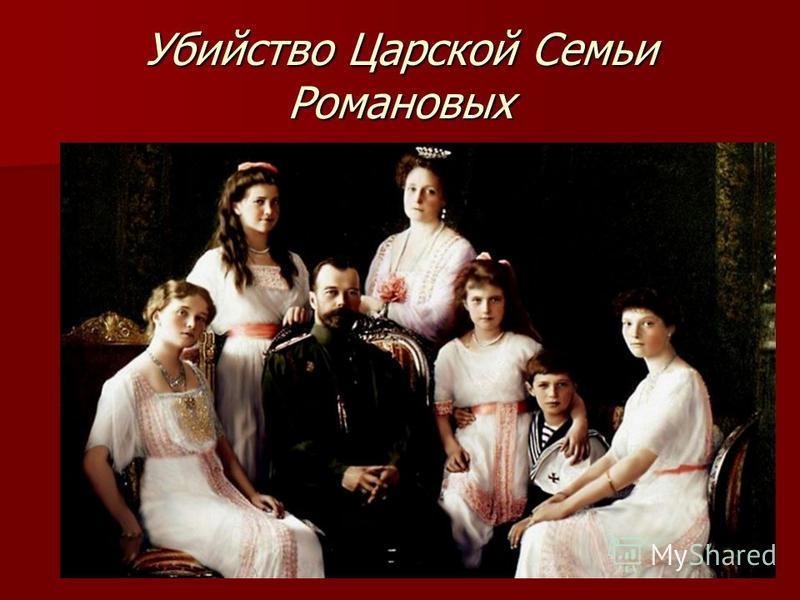Убийство Царской Семьи Романовых
