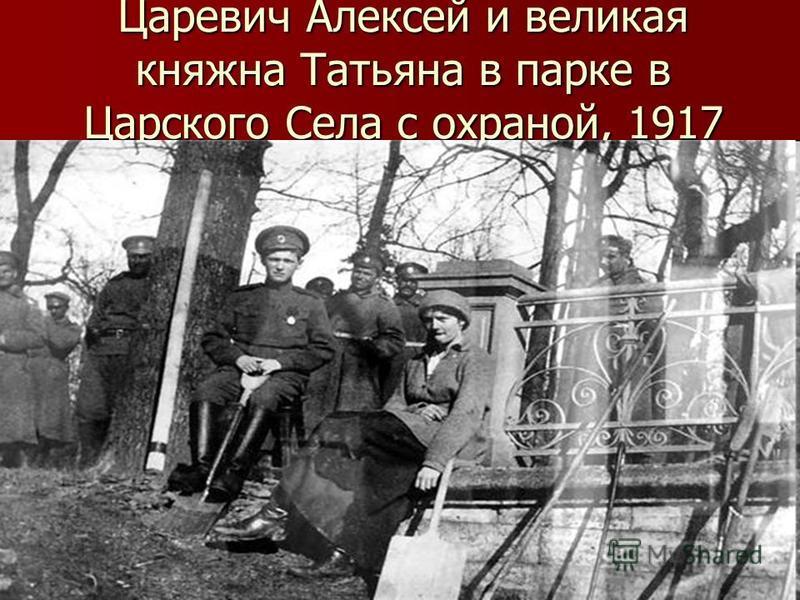 Царевич Алексей и великая княжна Татьяна в парке в Царского Села с охраной, 1917