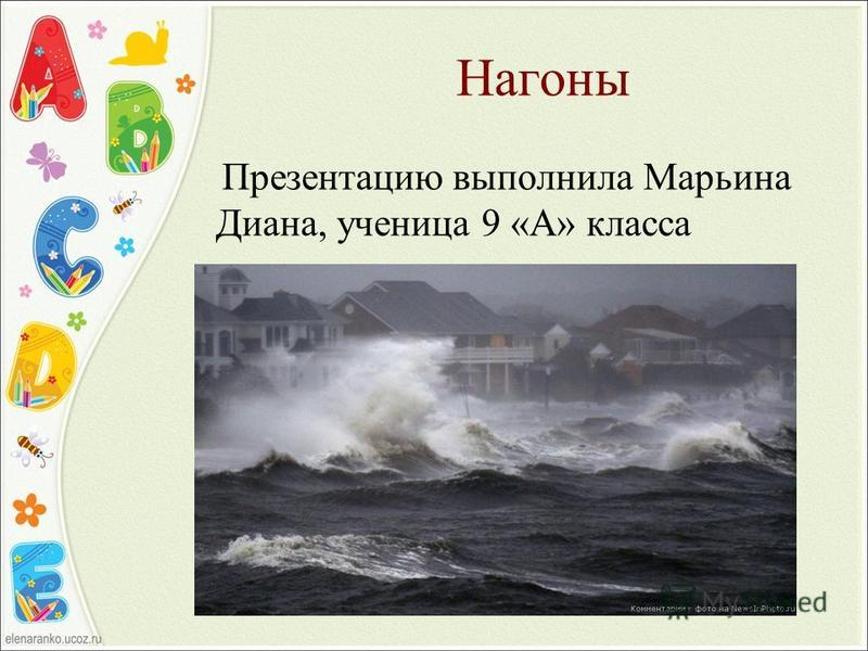 Нагоны Презентацию выполнила Марьина Диана, ученица 9 «А» класса