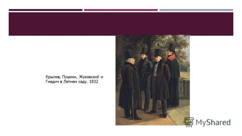 Г.Г. Чернецов. Крылов, Пушкин, Жуковский и Гнедич в Летнем саду. 1832