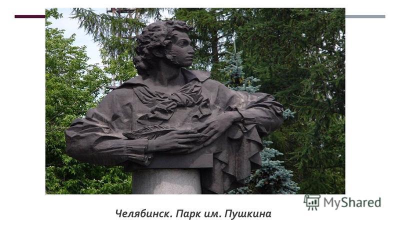 Челябинск. Парк им. Пушкина