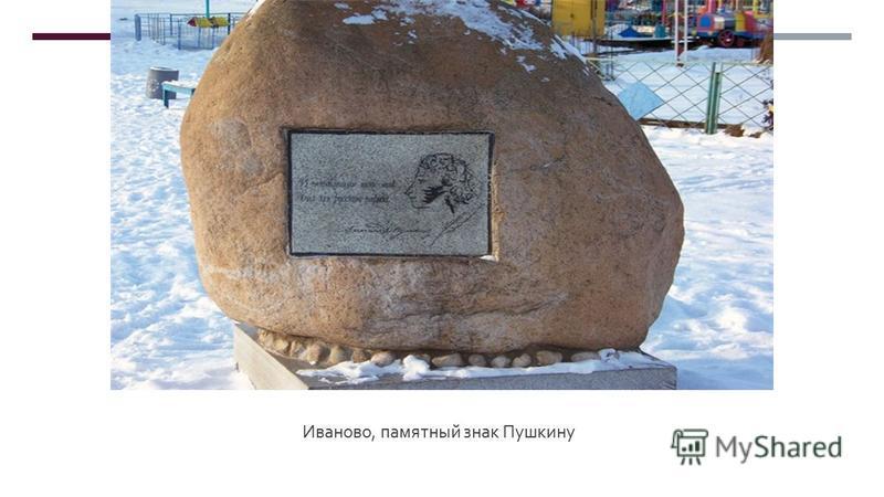 Иваново, памятный знак Пушкину