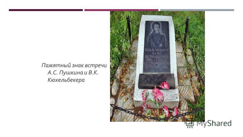 Памятный знак встречи А. С. Пушкина и В. К. Кюхельбекера