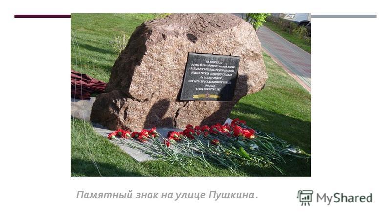 Памятный знак на улице Пушкина.