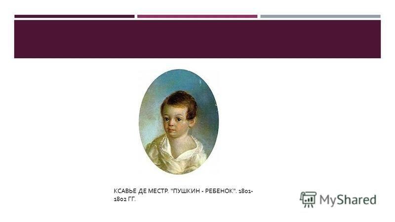 КСАВЬЕ ДЕ МЕСТР.  ПУШКИН - РЕБЕНОК . 1801- 1802 ГГ.
