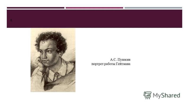 Е.Е. А.С. Пушкин портрет работы Гейтмана