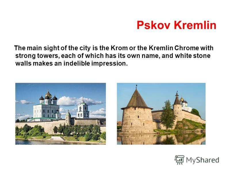 The main sight of the city is the Krom or the Kremlin Chrome with strong towers, each of which has its own name, and white stone walls makes an indelible impression.