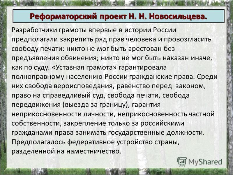 Разработчики грамоты впервые в истории России предполагали закрепить ряд прав человека и провозгласить свободу печати: никто не мог быть арестован без предъявления обвинения; никто не мог быть наказан иначе, как по суду. «Уставная грамота» гарантиров