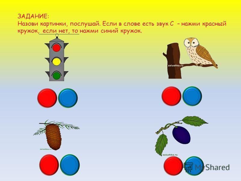 ЗАДАНИЕ: Назови картинки, послушай. Если в слове есть звук Л – нажми красный кружок, если нет, то нажми синий кружок.