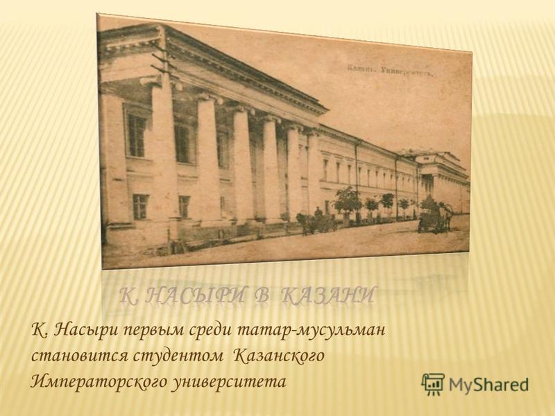 К. Насыри первым среди татар-мусульман становится студентом Казанского Императорского университета