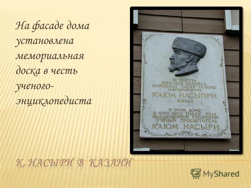 На фасаде дома установлена мемориальная доска в честь ученого- энциклопедиста