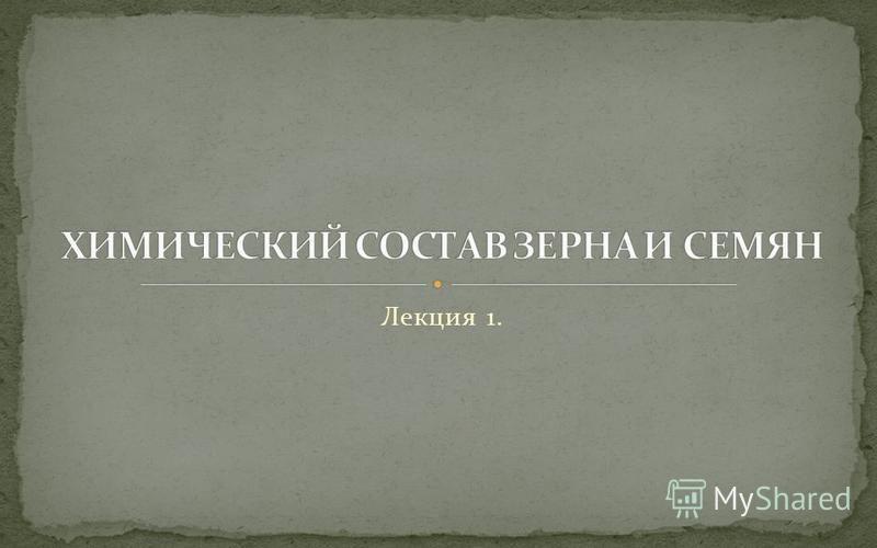 Лекция 1.