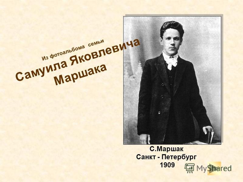 С.Маршак Санкт - Петербург 1909 Из фотоальбома семьи Самуила Яковлевича Маршака