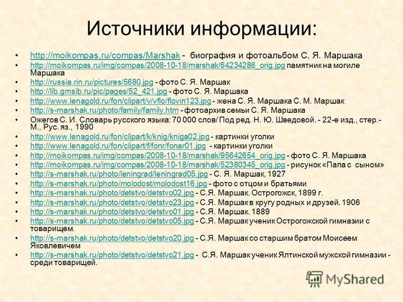 Источники информации: http://moikompas.ru/compas/Marshak - биография и фотоальбом С. Я. Маршакаhttp://moikompas.ru/compas/Marshak http://moikompas.ru/img/compas/2008-10-18/marshak/64234286_orig.jpg памятник на могиле Маршакаhttp://moikompas.ru/img/co