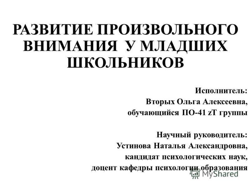 Презентация на тему РАЗВИТИЕ ПРОИЗВОЛЬНОГО ВНИМАНИЯ У МЛАДШИХ  1 РАЗВИТИЕ ПРОИЗВОЛЬНОГО ВНИМАНИЯ