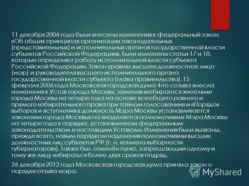 11 декабря 2004 года были внесены изменения в федеральный закон «Об общих принципах организации законодательных (представительных) и исполнительных органов государственной власти субъектов Российской Федерации». Были изменены статьи 17 и 18, которые