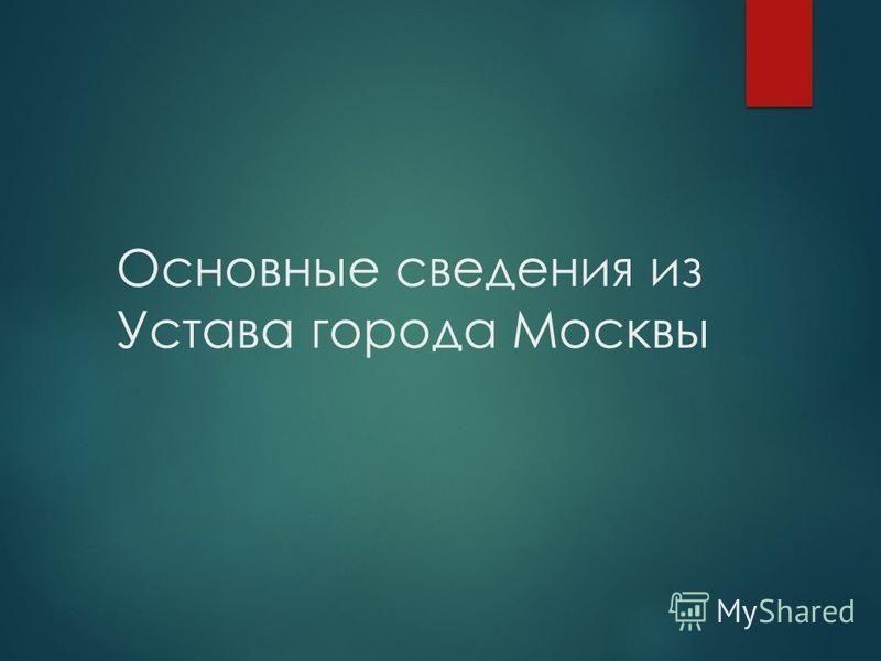 Основные сведения из Устава города Москвы