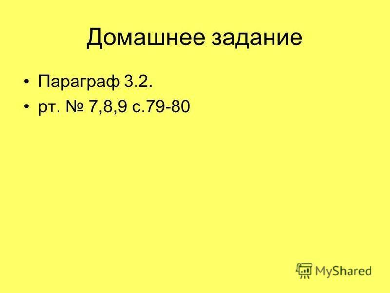 Домашнее задание Параграф 3.2. рт. 7,8,9 с.79-80