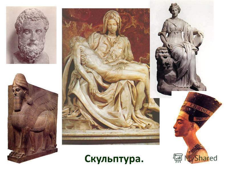 Скульптура.