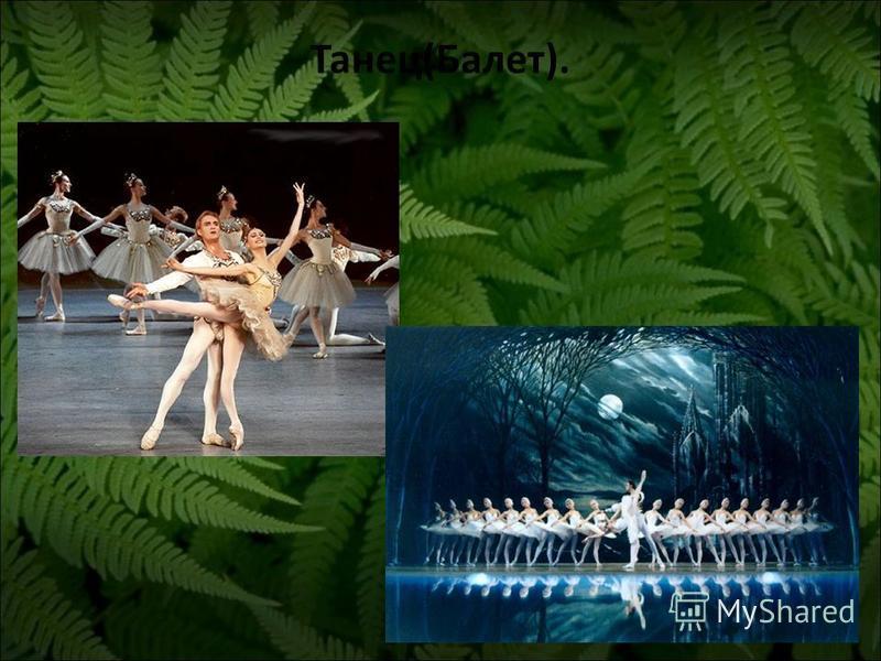 Танец(Балет).