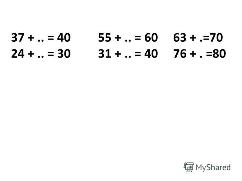 3 +.. =10.. + 4 = 10 4 +.. =10 7 +.. = 10.. + 7 = 10 3 +.. = 10 2 +.. = 10.. + 5 = 10 3 +.. = 10