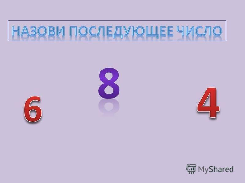 ? + = - 6 = - = 1 + 2 = 8