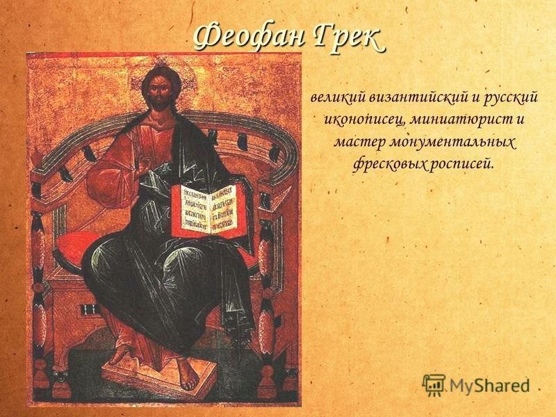 Феофан Грек великий византийский и русский иконописец, миниатюрист и мастер монументальных фресковых росписей.