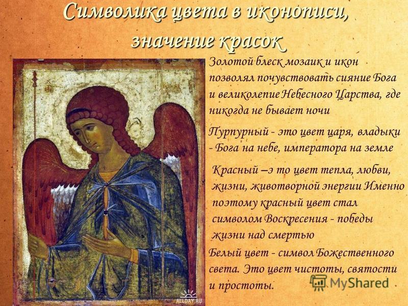 Символика цвета в иконописи, значение красок Золотой блеск мозаик и икон позволял почувствовать сияние Бога и великолепие Небесного Царства, где никогда не бывает ночи Пурпурный - это цвет царя, владыки - Бога на небе, императора на земле Красный –э