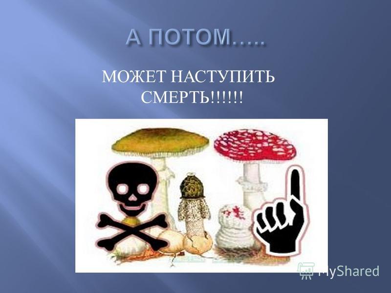 МОЖЕТ НАСТУПИТЬ СМЕРТЬ !!!!!!