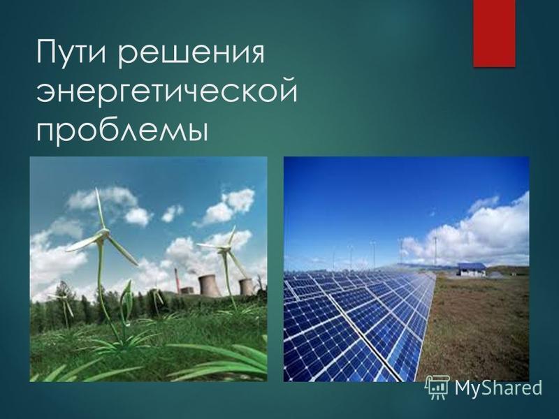 Пути решения энергетической проблемы