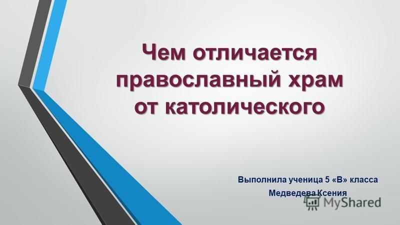 Чем отличается православный храм от католического Выполнила ученица 5 «В» класса Медведева Ксения