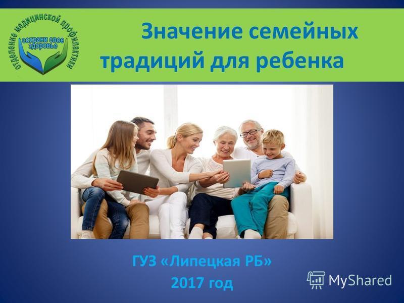Значение семейных традиций для ребенка ГУЗ «Липецкая РБ» 2017 год