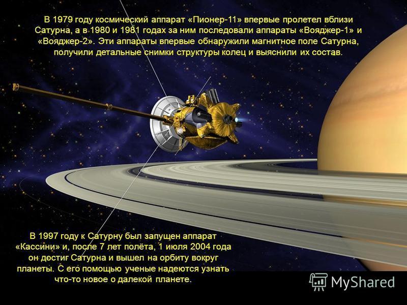 У Сатурна, кроме колец, 63 спутника. Самый большой из них, Титан, вдвое больше нашей Луны. Титан – единственный спутник в Солнечной системе, имеющий атмосферу, которая в основном состоит из азота. Несмотря на низкую температуру, нельзя исключать, что
