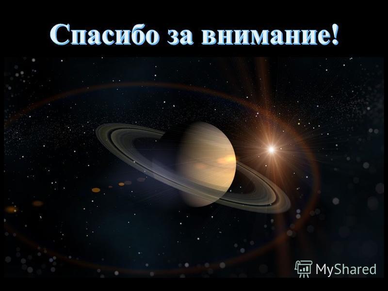 В 1997 году к Сатурну был запущен аппарат «Кассини» и, после 7 лет полёта, 1 июля 2004 года он достиг Сатурна и вышел на орбиту вокруг планеты. С его помощью ученые надеются узнать что - то новое о далекой планете. В 1979 году космический аппарат «Пи