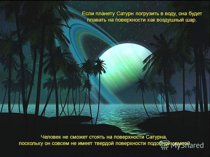 Сатурн состоит в основном из газов, главным образом водорода с примесями гелия ( того самого, которым наполняют воздушные шары ). Кроме того, он содержит немного метана, еще меньше аммиака и разный состав льдов ( в том числе и водяных ). В центре Сат