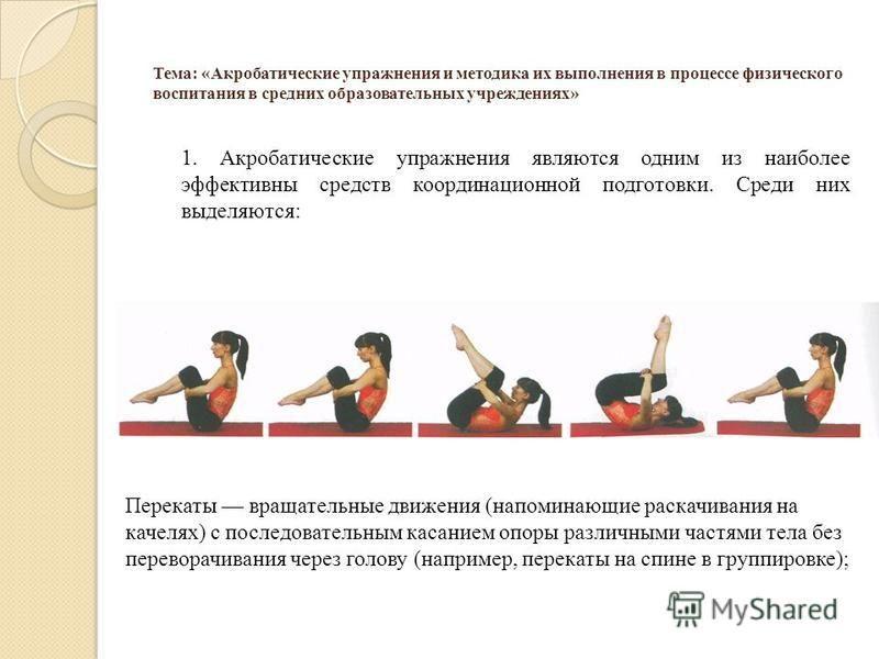 Тема: «Акробатические упражнения и методика их выполнения в процессе физического воспитания в средних образовательных учреждениях» 1. Акробатические упражнения являются одним из наиболее эффективны средств координационной подготовки. Среди них выделя