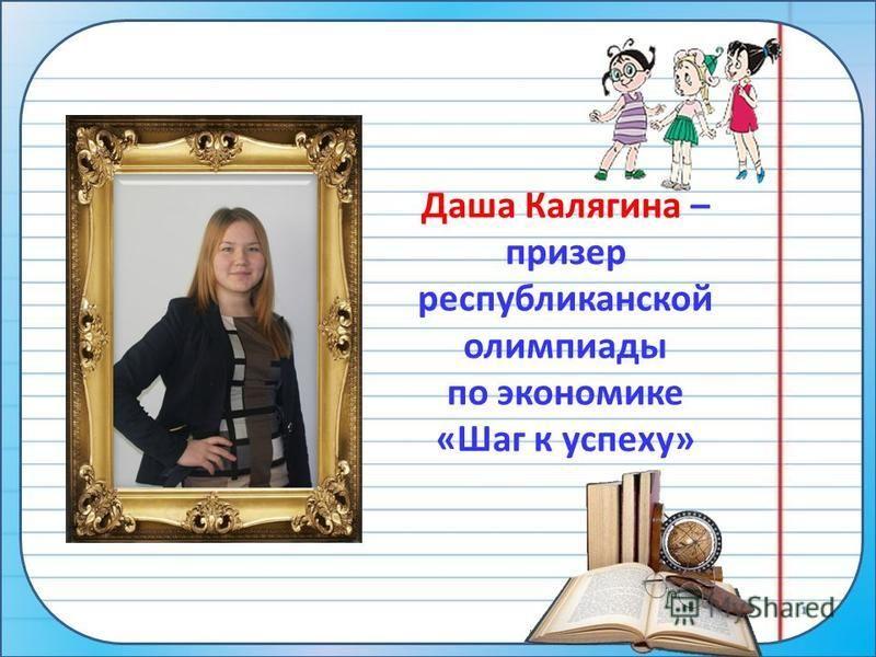 Шаблон презентации: Лазовская С.В. Даша Калягина – призер республиканской олимпиады по экономике «Шаг к успеху»
