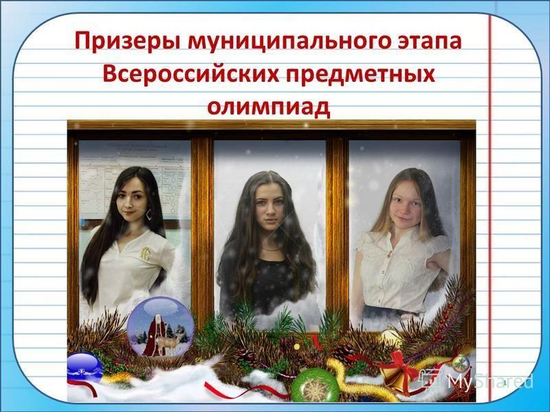 Шаблон презентации: Лазовская С.В. Призеры муниципального этапа Всероссийских предметных олимпиад