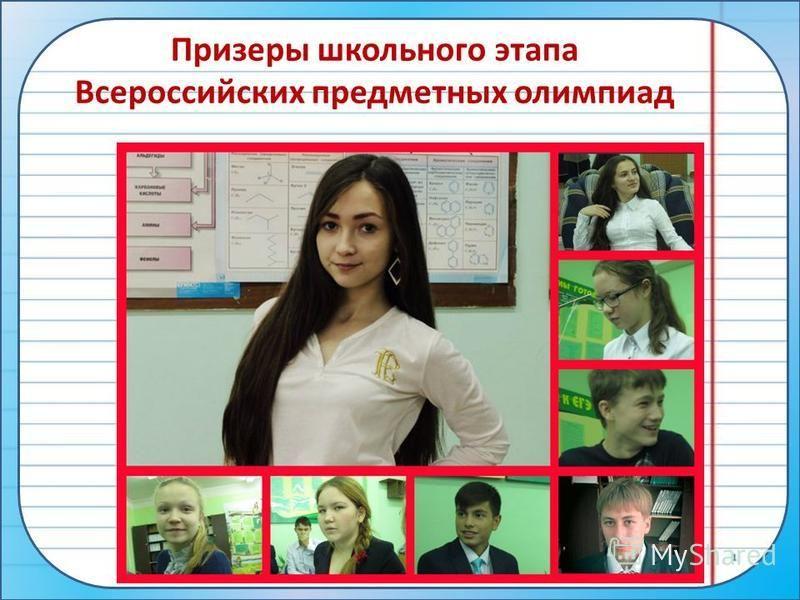 Шаблон презентации: Лазовская С.В. Призеры школьного этапа Всероссийских предметных олимпиад