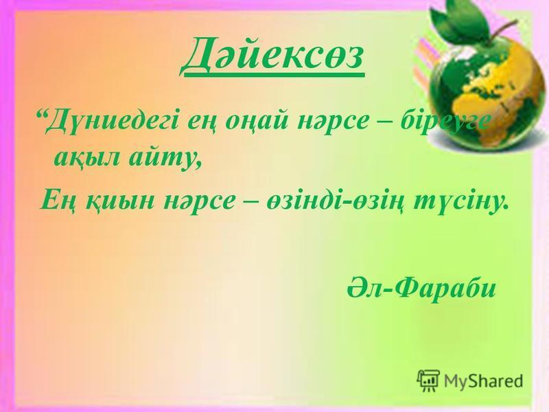 Дәйексөз Дүниедегі ең оңай нәрсе – біреуге ақыл айту, Ең қиын нәрсе – өзінді-өзің түсіну. Әл-Фараби