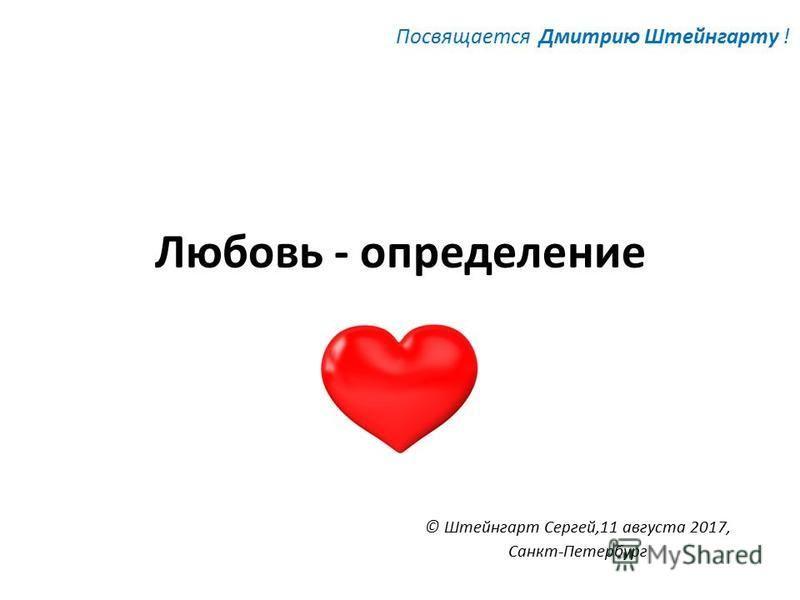 Что такое влюблённость определение
